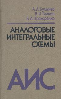 Аналоговые интегральные схемы — обложка книги.