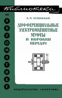 Библиотека по автоматике, вып. 471. Дифференциальные электромагнитные муфты и коробки передач — обложка книги.