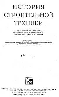 История строительной техники — обложка книги.