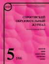 Соросовский образовательный журнал, 1996, №5 — обложка книги.