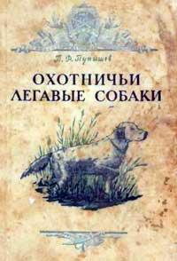 Охотничьи легавые собаки — обложка книги.