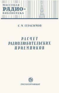 Массовая радиобиблиотека. Вып. 126. Расчет радиолюбительских приемников — обложка книги.