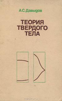 Теория твердого тела — обложка книги.