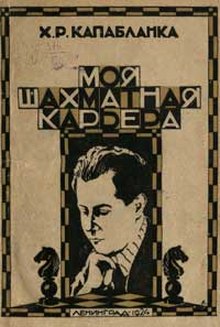 Моя шахматная карьера — обложка книги.
