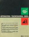 Автоматика, телемеханика и связь №12/1965 — обложка книги.