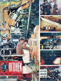 Огонек №07/1982 — обложка книги.