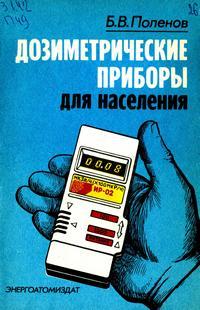 Дозиметрические приборы для населения — обложка книги.