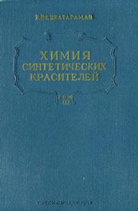 Химия синтетических красителей. Том III — обложка книги.