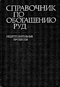 Справочник по обогащению руд. Подготовительные процессы — обложка книги.