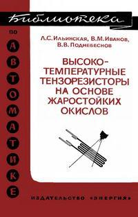 Библиотека по автоматике, вып. 489. Высокотемпературные тензорезисторы на основе жаростойких окислов — обложка книги.