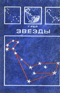 Звезды. Новые очертания старых созвездий — обложка книги.