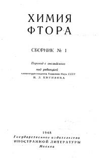 Химия фтора — обложка книги.