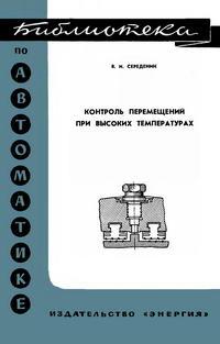 Библиотека по автоматике, вып. 241. Контроль перемещений при высоких температурах — обложка книги.