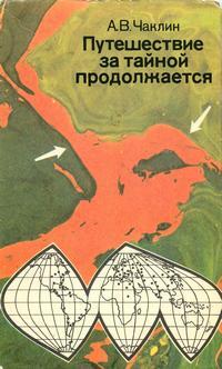 Путешествие за тайной продолжается — обложка книги.