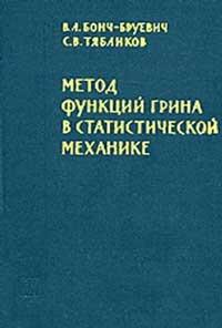 Метод функций Грина в статистической механике — обложка книги.