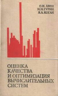 Оценка качества и оптимизация вычислительных систем — обложка книги.