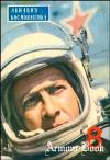 Авиация и космонавтика №8/1973 — обложка книги.