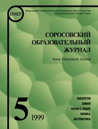 Соросовский образовательный журнал, 1999, №5 — обложка книги.