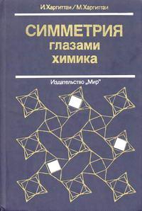 Симметрия глазами химика — обложка книги.