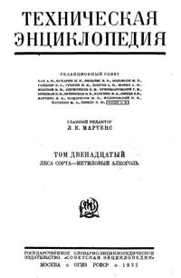 Техническая энциклопедия. Том 12. Леса сорта – Метиловый алкоголь — обложка книги.