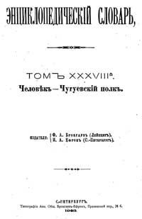 Энциклопедический словарь. Том XXXVIII А — обложка книги.