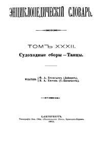 Энциклопедический словарь. Том XXXII — обложка книги.