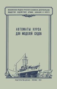 Автоматы курса для моделей судов — обложка книги.