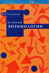 Основы энзимологии — обложка книги.