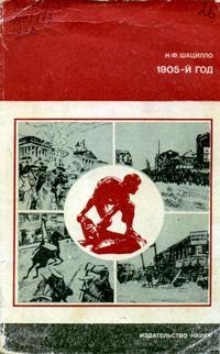 Страницы истории нашей Родины. 1905-й — обложка книги.