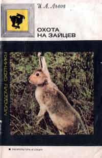 Молодому охотнику. Охота на зайцев — обложка книги.