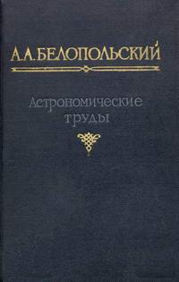 Астрономические труды — обложка книги.