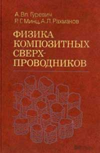 Физика композитных сверхпроводников — обложка книги.