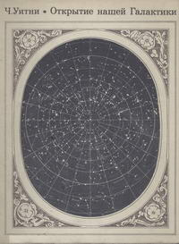 Открытие нашей Галактики — обложка книги.