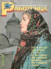 Работница №02/1992 — обложка книги.