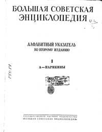 Большая советская энциклопедия, алфавитный указатель — обложка книги.