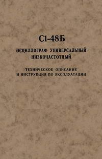 С1-48Б. Осциллограф универсальный низкочастотный — обложка книги.