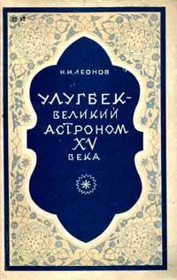 Улугбек - великий астроном XV века — обложка книги.