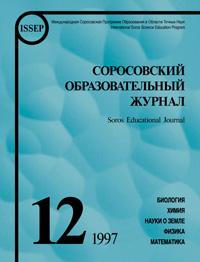 Соросовский образовательный журнал, 1997, №12 — обложка книги.