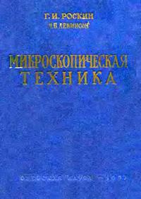 Микроскопическая техника — обложка книги.