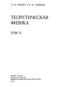 Теоретическая физика в десяти томах. Том 10. Физическая кинетика — обложка книги.