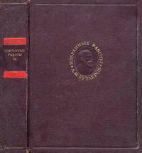 А. М. Бутлеров. Избранные работы по органической химии — обложка книги.