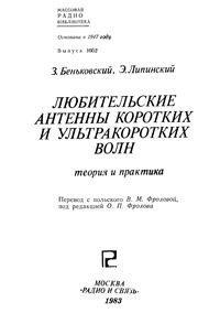 Массовая радиобиблиотека. Вып. 1052. Любительские антенны коротких и ультракоротких волн — обложка книги.