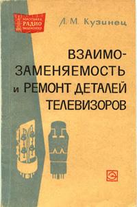 Массовая радиобиблиотека. Вып. 582. Взаимозаменяемость и ремонт деталей телевизоров — обложка книги.