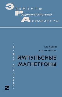 Элементы радиоэлектронной аппаратуры. Вып. 2. Импультные магнетроны — обложка книги.