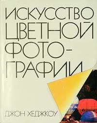Искусство цветной фотографии — обложка книги.