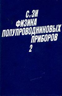 Физика полупроводниковых приборов. Книга 2. — обложка книги.