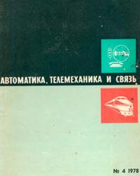 Автоматика, телемеханика и связь №4/1978 — обложка книги.