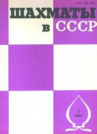 Шахматы в СССР №07/1986 — обложка книги.