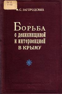 Борьба с деникинщиной и интервенцией в Крыму — обложка книги.