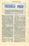 Советская милиция №01/1991 — обложка книги.